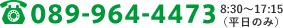 089-964-4401 8:30~17:15(平日のみ)